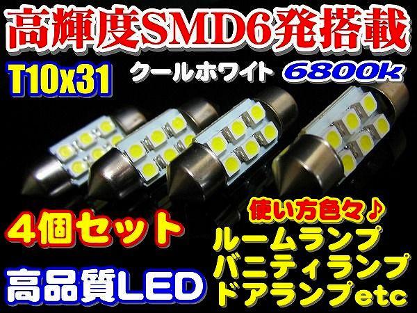 ◆4個セット高輝度 高品質 SMD6発T10x31★LEDル...