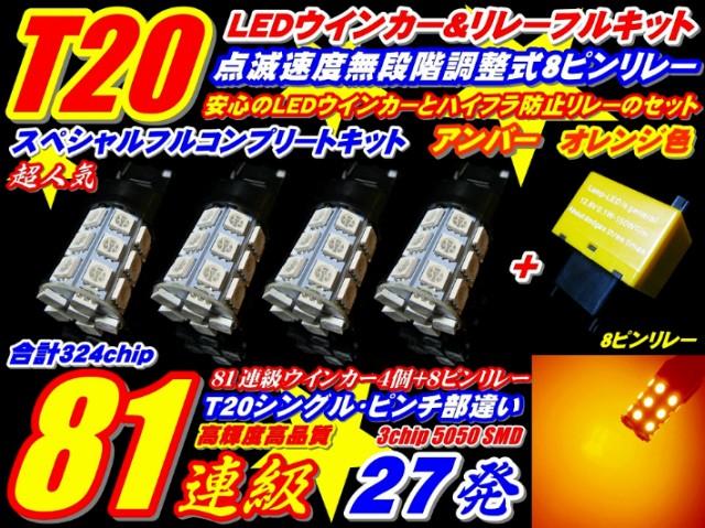 324連級T20ウインカー◆MCR ACR30系 40系 エステ...
