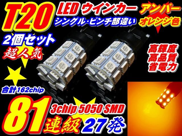 ◆162連級 T20 LEDウインカー ランプ SMD27連 2個...