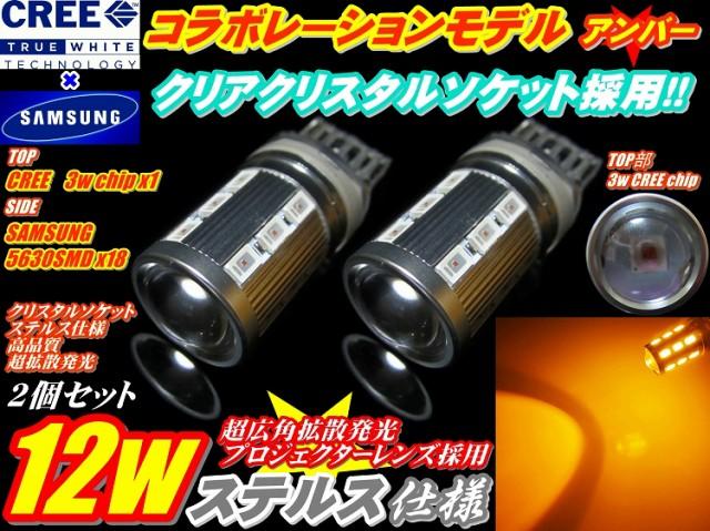 T20 LED ウインカー 2個 CREE コラボレーションモ...