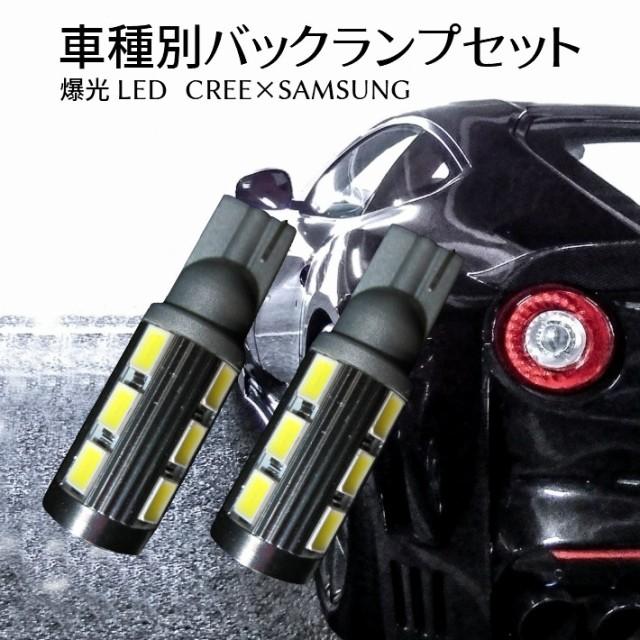 車種別 爆光 LEDバックランプ  JB23W H17.10 〜 T...