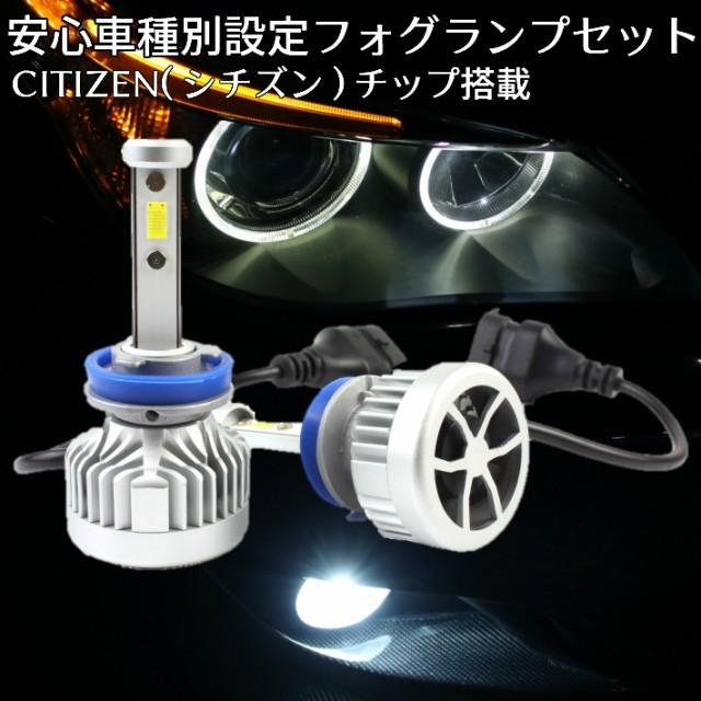 LED フォグランプ  HID超え【 セレナ C26 H22.11...