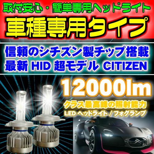 CITIZEN(シチズン)製チップ 車種別LEDヘッドライ...