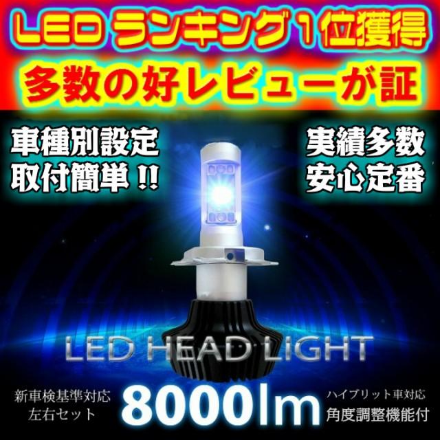 【送料無料】LEDヘッドライトPhilipsチップ搭載 ...