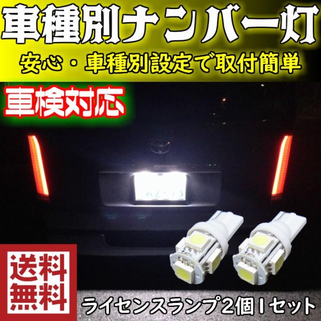 T10 LED ナンバー灯 安心 車種別設定 タント LA60...
