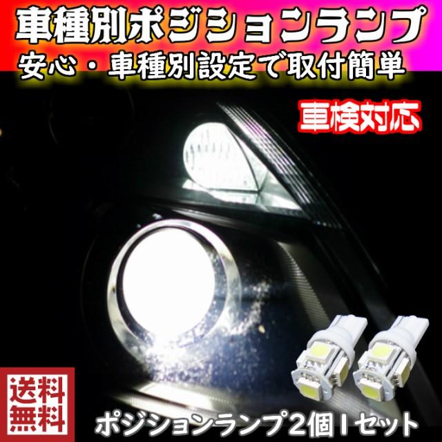 T10 LED ポジション 車幅灯 安心 車種別設定 N-BO...