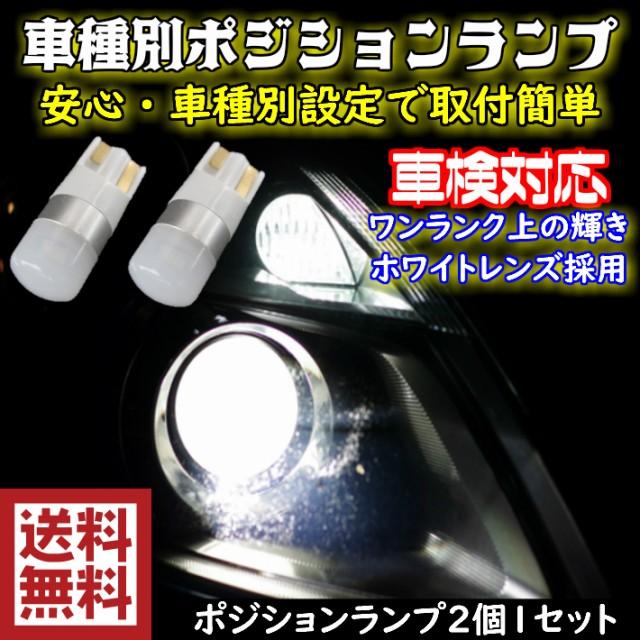T10 LED ポジション 安心車種別設定 フリード GB3...