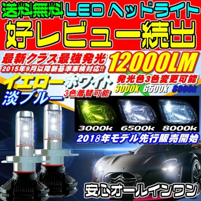 【送料無料】車種別LEDヘッドライト12000LM ミラ...