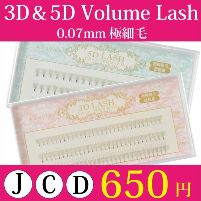 まつげエクステ 3D 5D LASH【3本束 90束入】【5本...