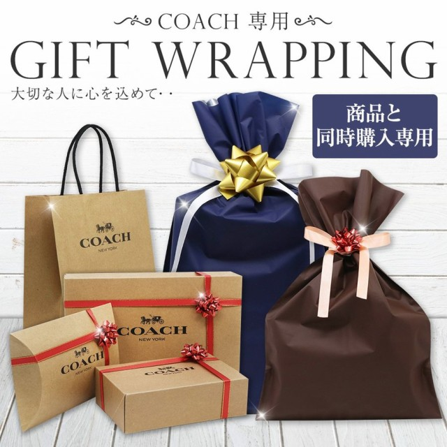 コーチ用 ギフト ラッピング 誕生日 バレンタイン...
