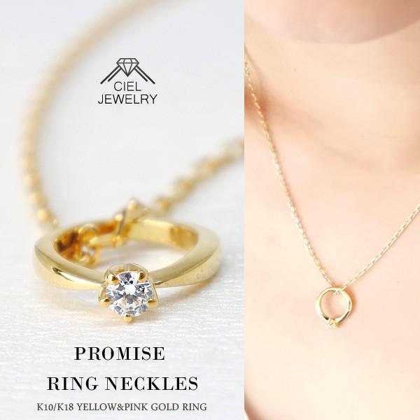 プロミス リング ネックレス CZダイヤモンド K18 ...
