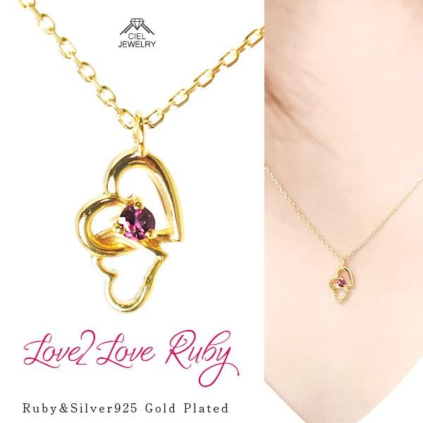 Love2Love ルビーネックレス ruby K18GP ゴールド...