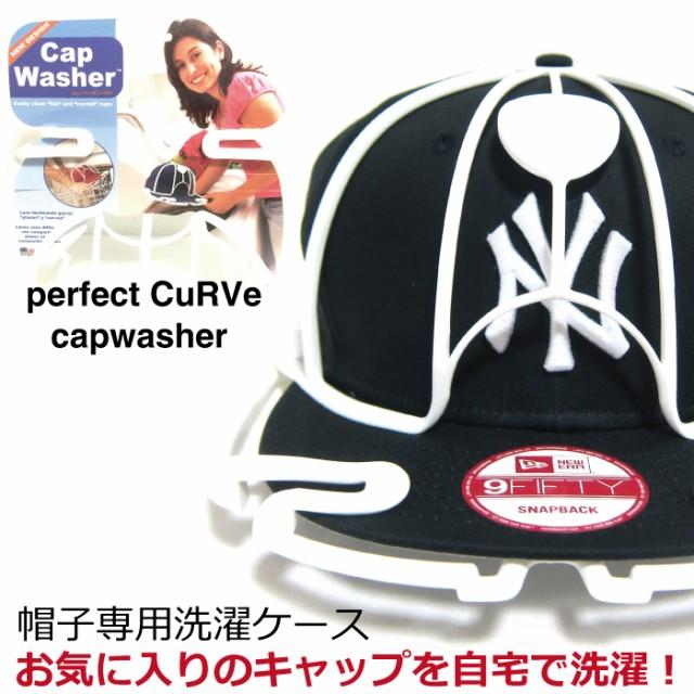 キャップ 洗濯 クリーニング PERFECTCURVE CAP WASHER キャップウォッシャー 帽子洗濯 キャップケア ニューエラーホワイトデー 065b7dc6413b