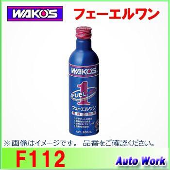 ワコーズ F-1 フューエルワン 洗浄系燃料添加剤 F...