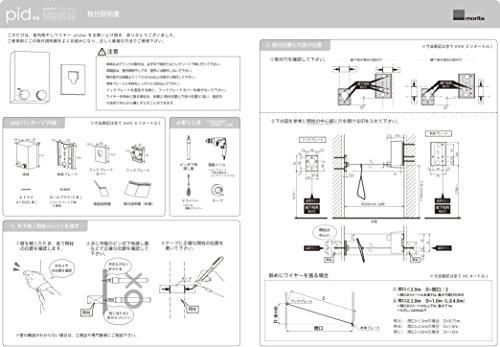 森田アルミ工業 室内物干しワイヤー pid 4M ( ピ...