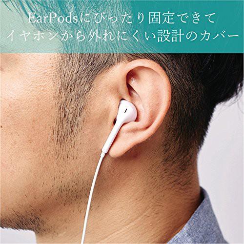 エレコム EarPods用 イヤホンカバー イヤーピース...