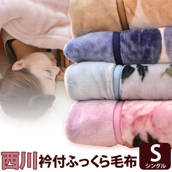 西川ブランド ふっくらあったか毛布 シングルサイ...