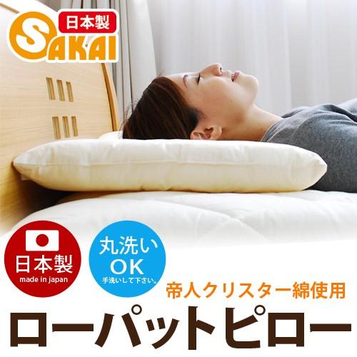 ローパットピロー 【枕 まくら ウォッシャブル ...