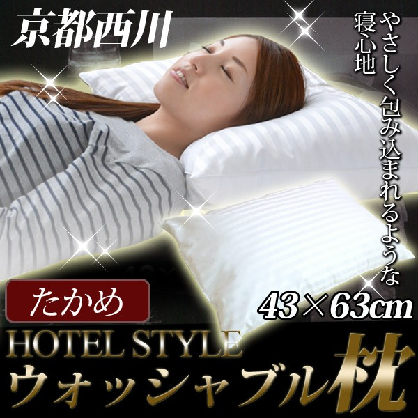 京都西川 ホテルスタイル HOTEL STYLE ふんわり ...