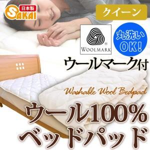 ウォッシャブル ウール100% ベッドパッド 敷きパ...