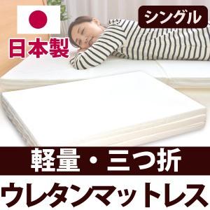 【少々難あり・B級訳あり商品】 軽量 ウレタンマ...