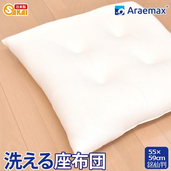 洗える 座布団 銘仙判 55×59cm アラエマックス ...