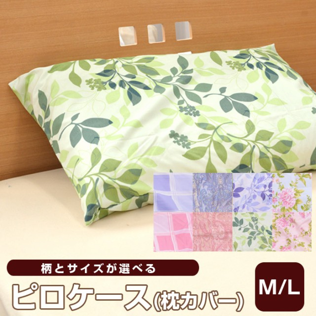 激安 カバー 枕カバー ピロケース 43×63cm or 3...