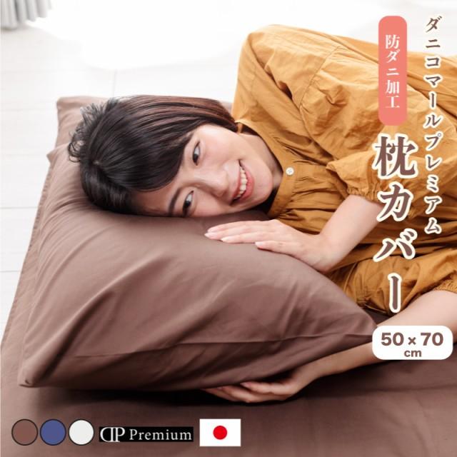 枕カバー 50×70 綿100% 【純国産】ダニコマール...