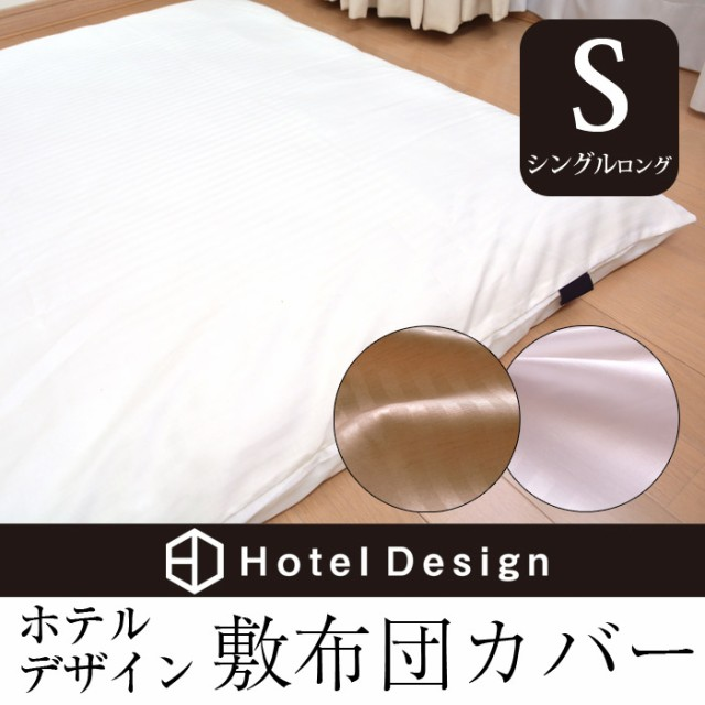 敷布団カバー ホテルデザイン 敷き布団カバー シ...
