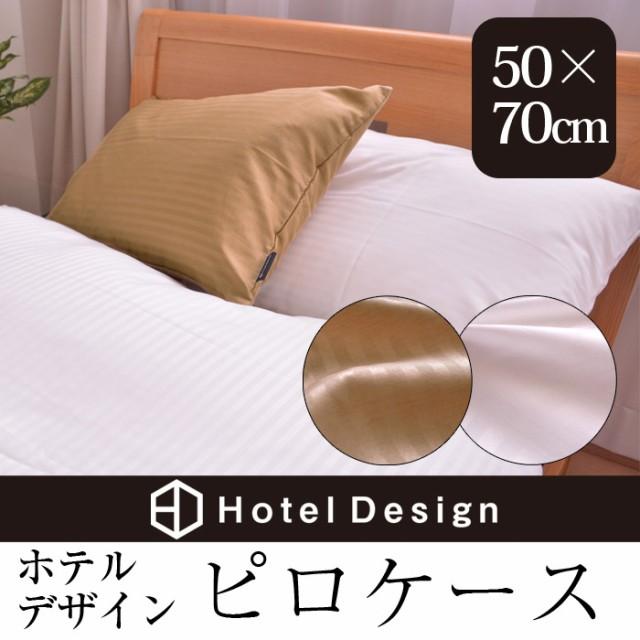 枕カバー ホテルデザイン ピロケース 50×70cm用 ...