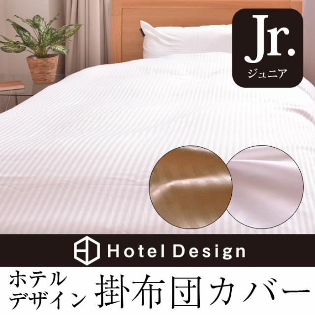 掛布団カバー ホテルデザイン 掛け布団カバー ジ...