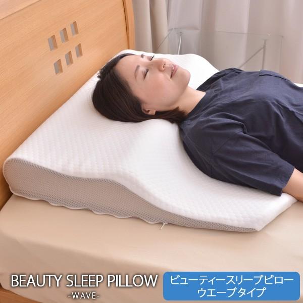 低反発 枕 ビューティースリープピロー(ウエーブ...