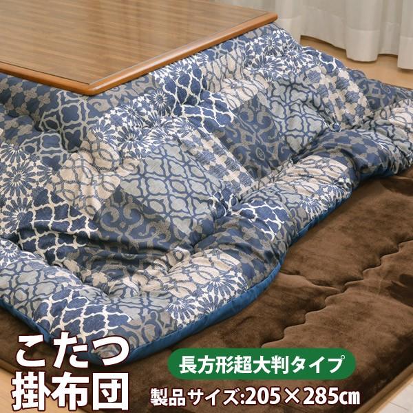 激安 こたつ掛け布団 【長方形超大判/90×150cm対...
