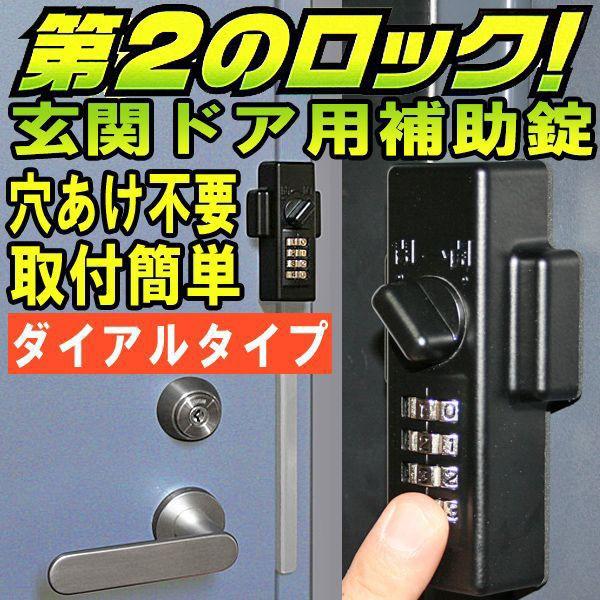 防犯グッズ ドア用補助錠 玄関ドアの鍵 どあロッ...