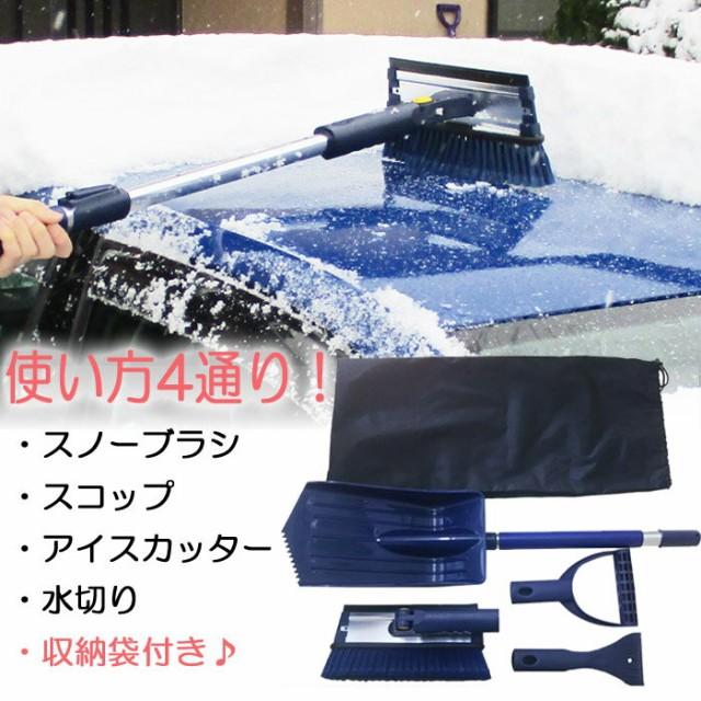 雪かき スコップ 道具 車 除雪スコップ スノーブ...