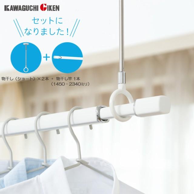 物干し 室内 物干し金物 川口技研 ホスクリーン Q...