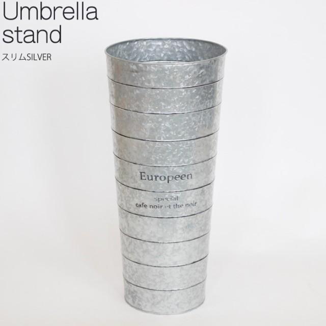 傘立て おしゃれ かわいい スリム シルバー ブリ...