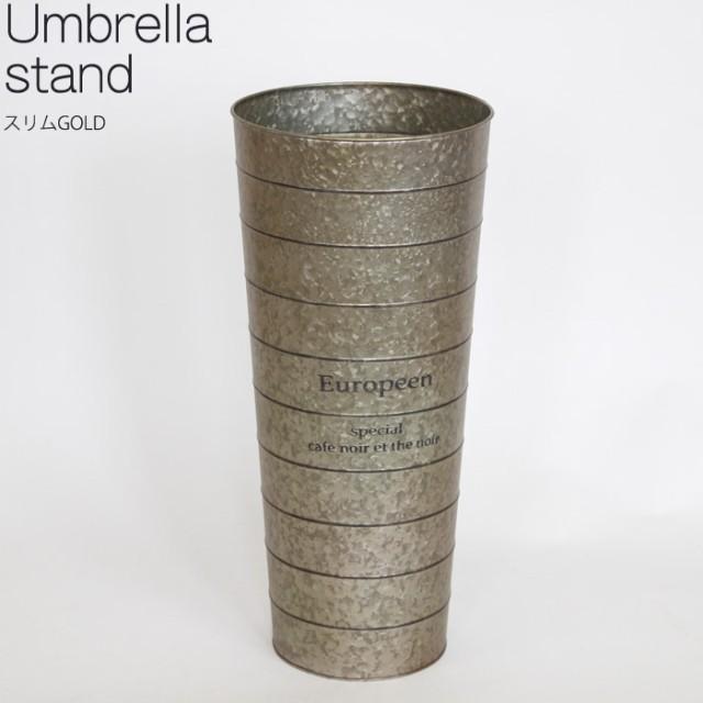 傘立て おしゃれ かわいい スリム ゴールド ブリ...