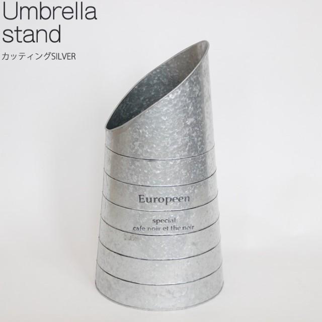 傘立て おしゃれ かわいい カッティング シルバー...