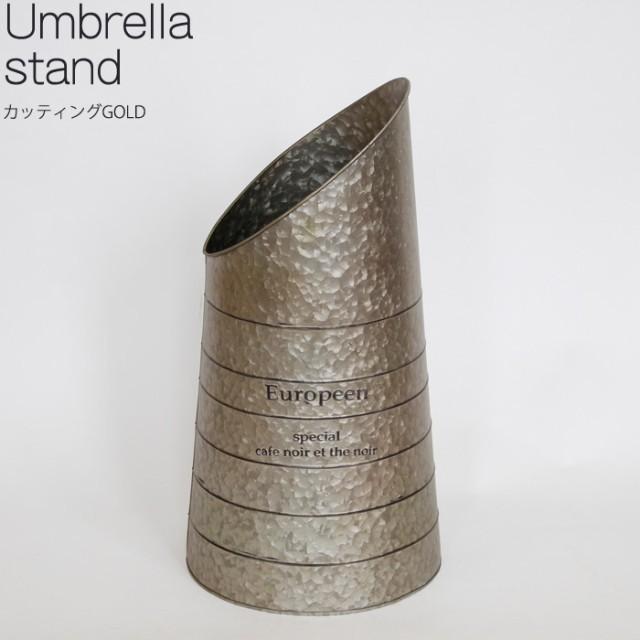 傘立て おしゃれ かわいい カッティング ゴールド...