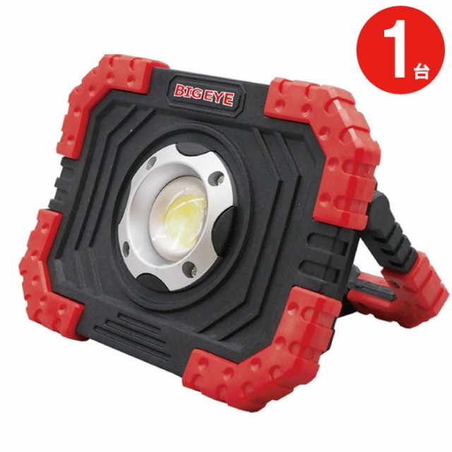 led 投光器 電池 式 ビッグアイ LED投光器 10W 乾...