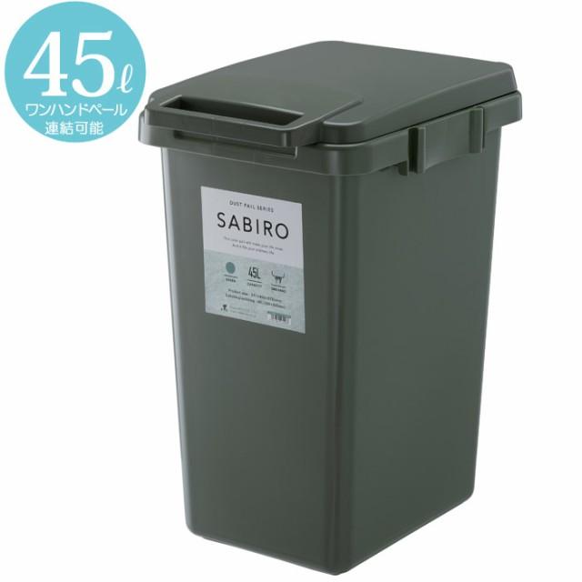 ゴミ箱 ごみ箱 サビロ 連結 ワンハンドペール 約4...