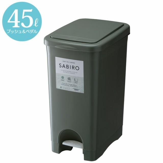 ゴミ箱 ごみ箱 サビロ プッシュペダルペール 約4...