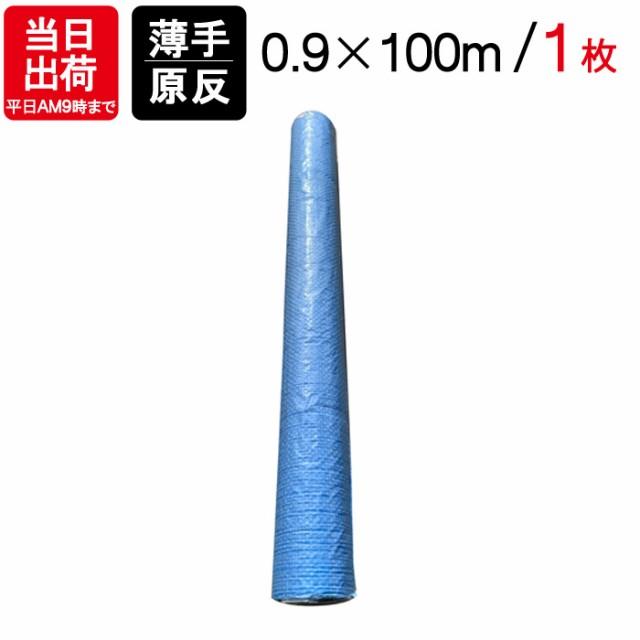 ブルーシート 原反 0.9×100m 1枚単位 BS-0900K ...