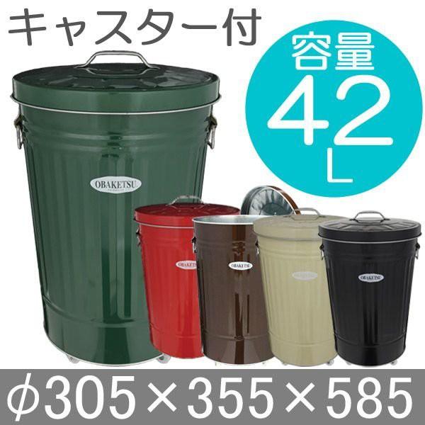 ゴミ箱 ごみ箱 バケツ ふた付き OBAKETSU オバケツ 容量42リットル キャスター付 大容量 おしゃれ アイボリー/赤/緑/黒