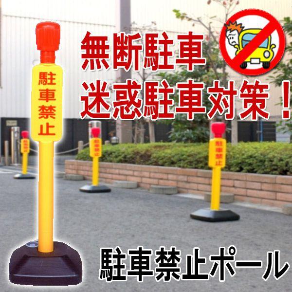 駐車場ポール 駐車禁止 ポール 本体1本 ベース付...