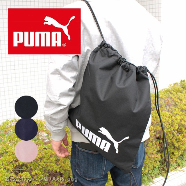 プーマ PUMA ジムサック ナップサック フェイズ 0...