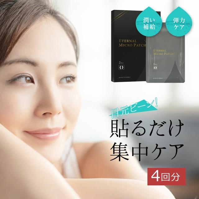 マイクロニードル 【エターナルマイクロパッチ】 ...