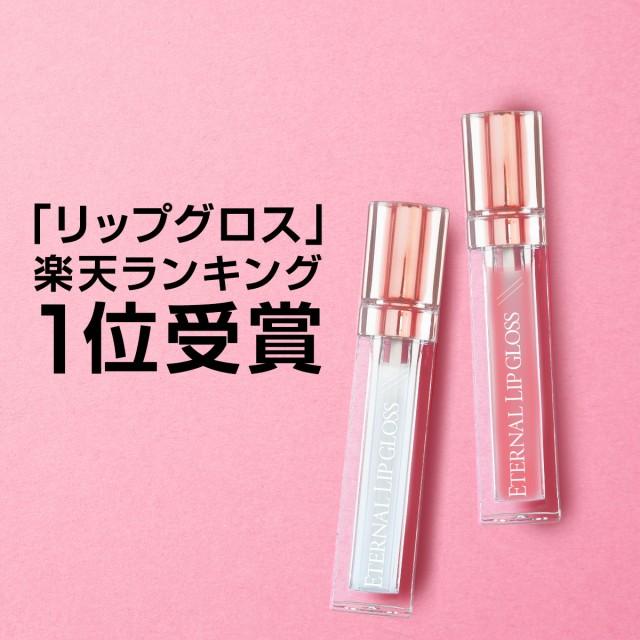 リップグロス リッププランパー 【エターナルリッ...