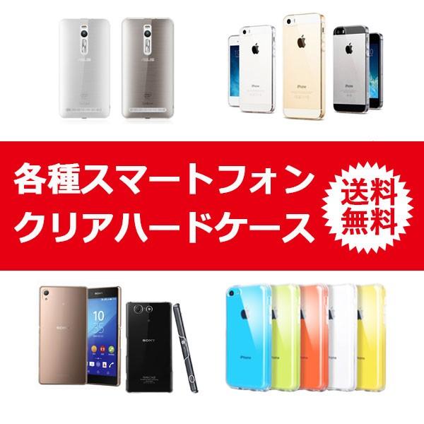iPhone5/5s iPhone5c Xperia Z4 Xperia A4 ケース...